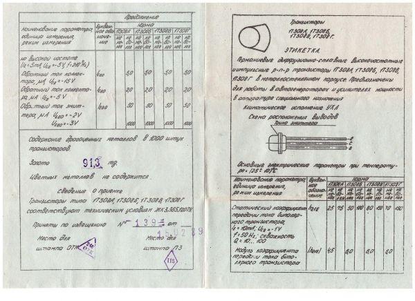 Originales russisches GT308B Datenblatt Ramser Elektrotechnik Webshop